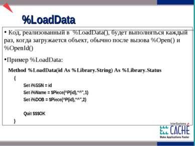 Код, реализованный в %LoadData(), будет выполняться каждый раз, когда загружа...