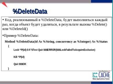 Код, реализованный в %DeleteData, будет выполняться каждый раз, когда объект ...