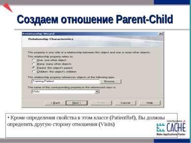 Создаем отношение Parent-Child Кроме определения свойства в этом классе (Pati...