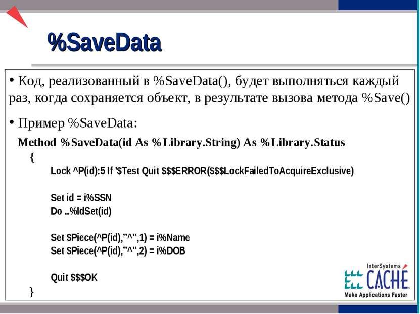Код, реализованный в %SaveData(), будет выполняться каждый раз, когда сохраня...