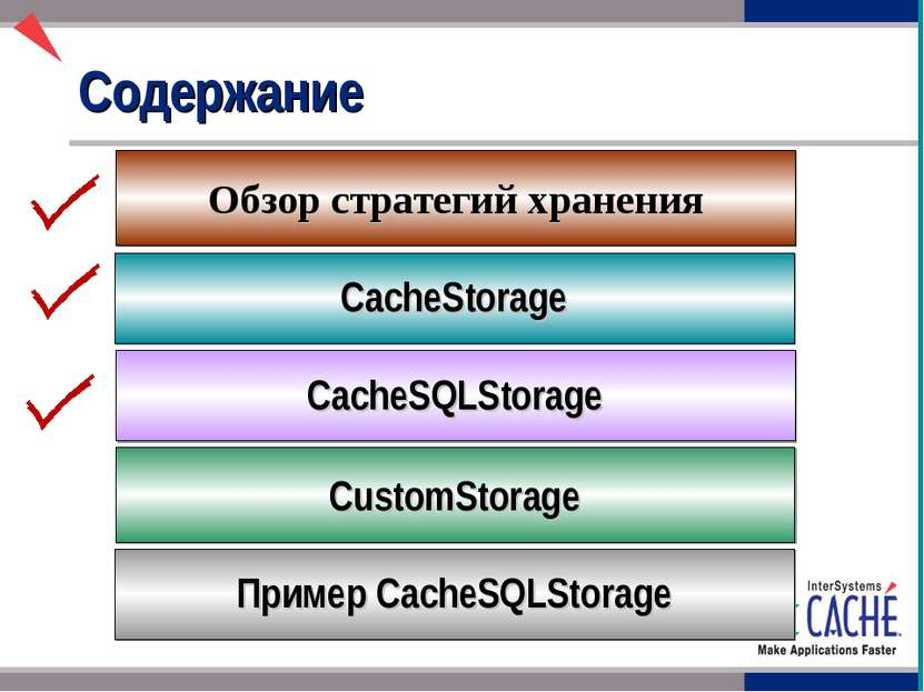 Содержание CacheStorage Обзор стратегий хранения CacheSQLStorage CustomStorag...
