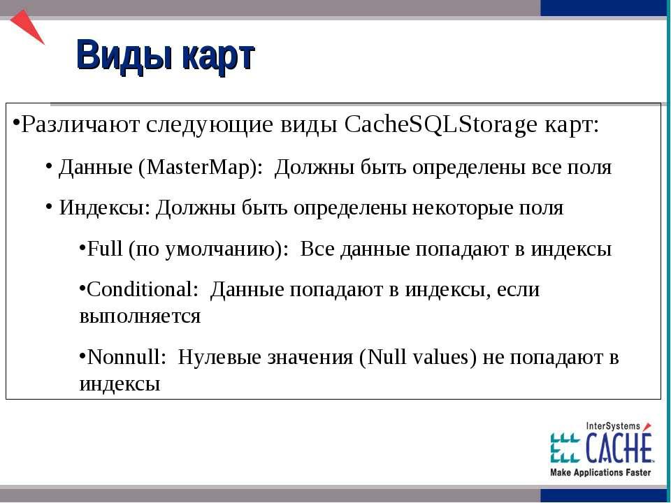 Различают следующие виды CacheSQLStorage карт: Данные (MasterMap): Должны быт...