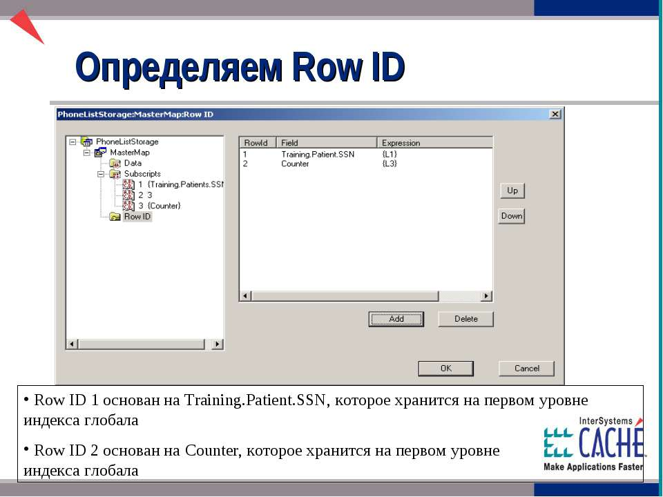 Определяем Row ID Row ID 1 основан на Training.Patient.SSN, которое хранится ...
