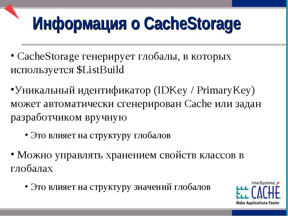 CacheStorage генерирует глобалы, в которых используется $ListBuild Уникальный...