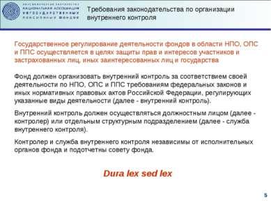 Государственное регулирование деятельности фондов в области НПО, ОПС и ППС ос...