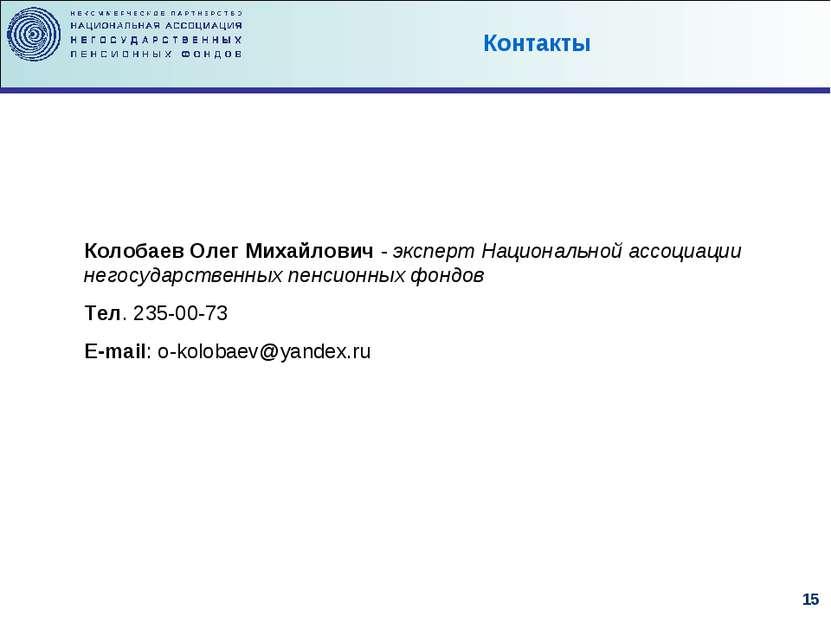 Колобаев Олег Михайлович - эксперт Национальной ассоциации негосударственных ...