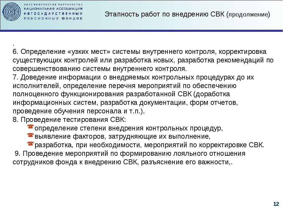 . 6. Определение «узких мест» системы внутреннего контроля, корректировка сущ...