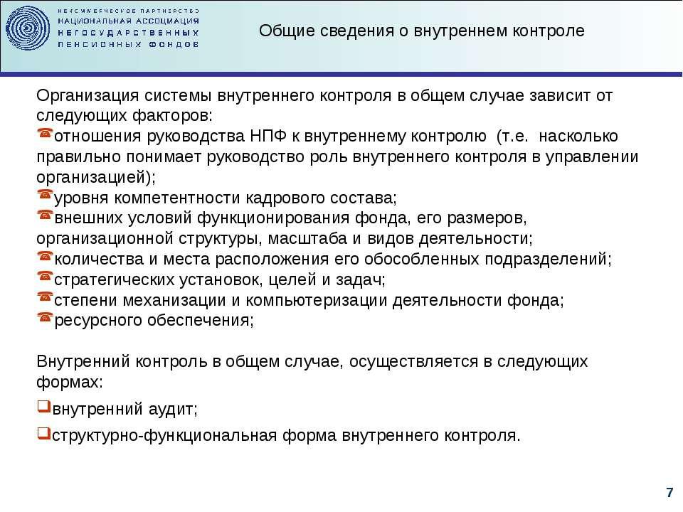 Организация системы внутреннего контроля в общем случае зависит от следующих ...