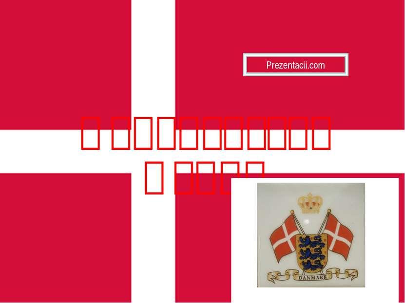 Королевство Дания Prezentacii.com