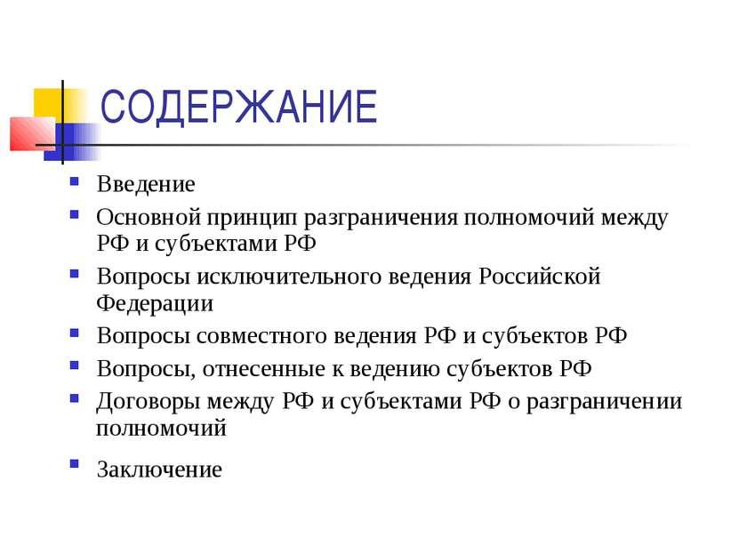 СОДЕРЖАНИЕ Введение Основной принцип разграничения полномочий между РФ и субъ...