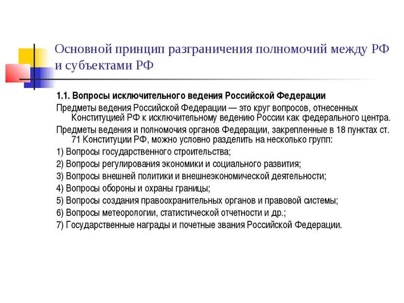 Основной принцип разграничения полномочий между РФ и субъектами РФ 1.1. Вопро...