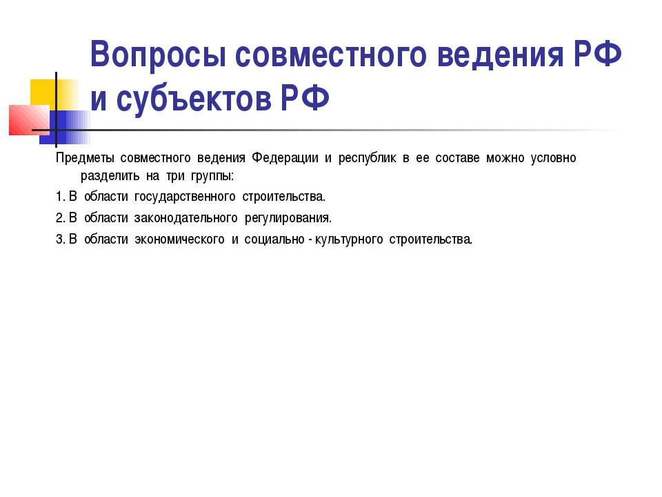 Вопросы совместного ведения РФ и субъектов РФ Предметы совместного ведения Фе...