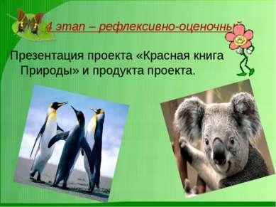 4 этап – рефлексивно-оценочный Презентация проекта «Красная книга Природы» и ...