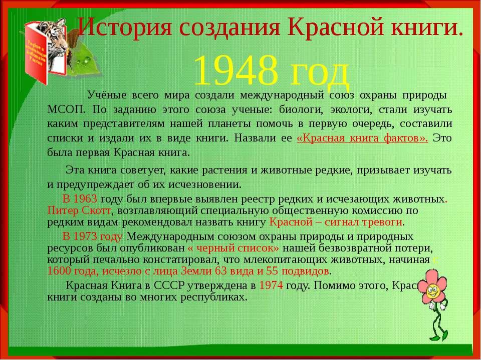 История создания Красной книги. 1948 год Учёные всего мира создали международ...
