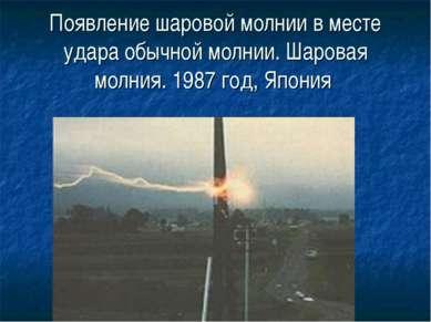 Появление шаровой молнии в месте удара обычной молнии. Шаровая молния. 1987 г...
