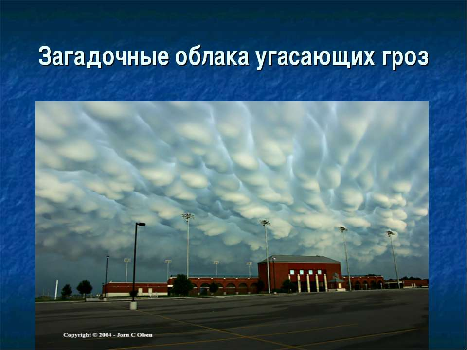 Загадочные облака угасающих гроз