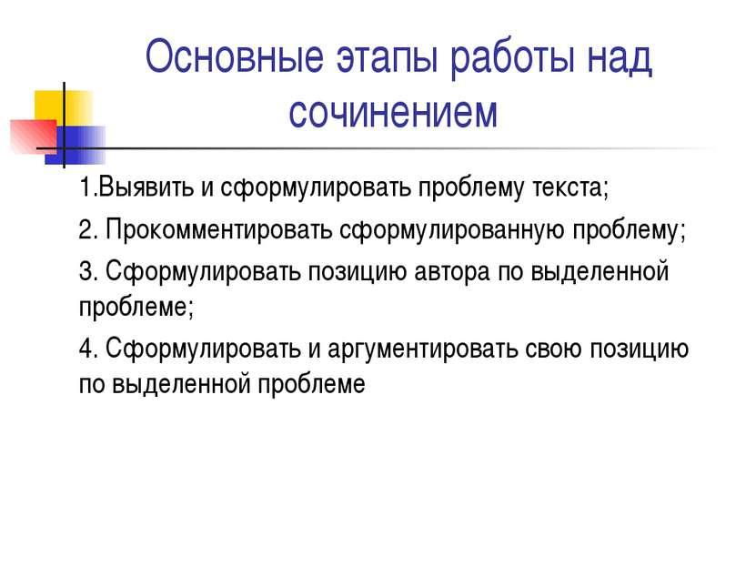 Основные этапы работы над сочинением 1.Выявить и сформулировать проблему текс...