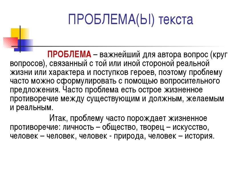 ПРОБЛЕМА(Ы) текста ПРОБЛЕМА – важнейший для автора вопрос (круг вопросов), св...