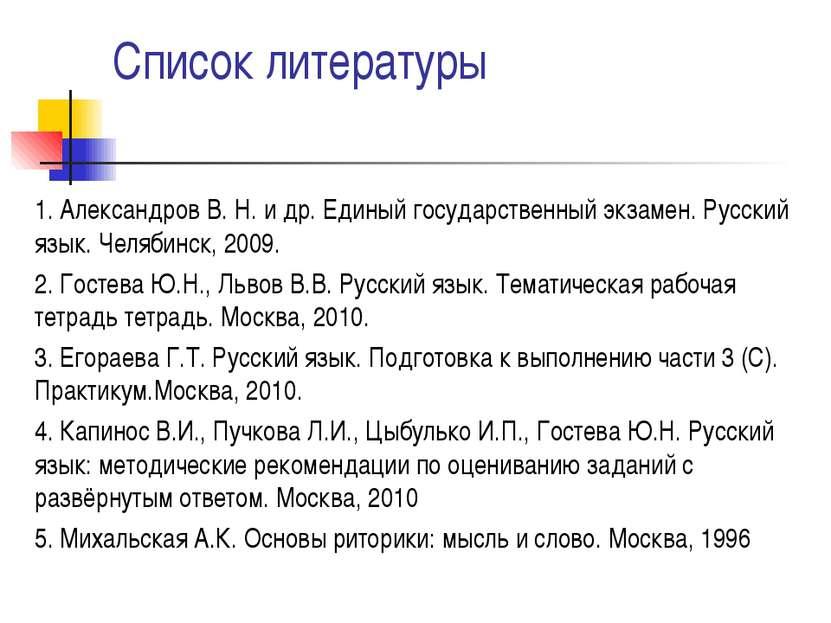 Список литературы 1. Александров В. Н. и др. Единый государственный экзамен. ...
