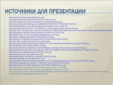 http://www.hcpl.net/sites/default/files/Rain.png http://kolpinonews.ru/u/news...