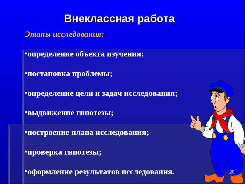 Внеклассная работа Этапы исследования: определение объекта изучения; постанов...