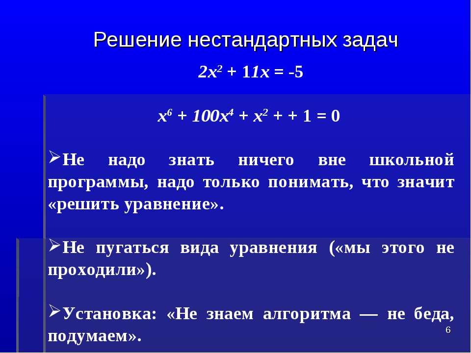 Решение нестандартных задач 2х2 + 11х = -5 х6 + 100х4 + х2 + + 1 = 0 Не надо ...