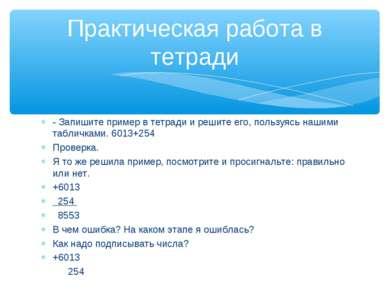 - Запишите пример в тетради и решите его, пользуясь нашими табличками. 6013+2...