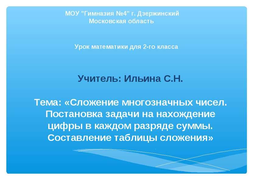 Урок математики для 2-го класса Учитель: Ильина С.Н.  Тема: «Сложение многоз...