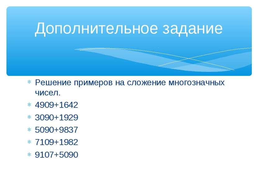 Решение примеров на сложение многозначных чисел. 4909+1642 3090+1929 5090+983...