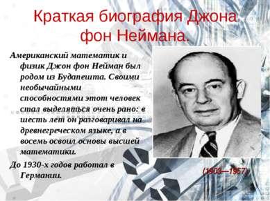 Краткая биография Джона фон Неймана. Американский математик и физик Джон фон ...
