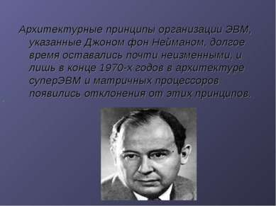 Архитектурные принципы организации ЭВМ, указанные Джоном фон Нейманом, долгое...