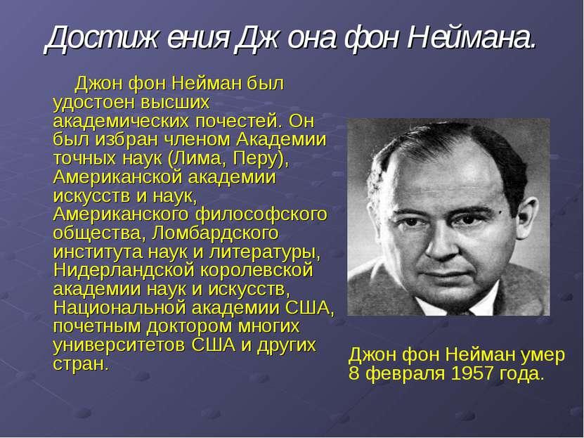 Достижения Джона фон Неймана. Джон фон Нейман был удостоен высших академическ...
