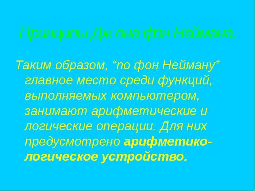 """Принципы Джона фон Неймана. Таким образом, """"по фон Нейману"""" главное место сре..."""