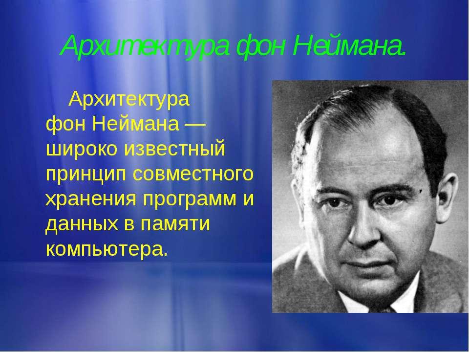 Архитектура фон Неймана. Архитектура фонНеймана— широко известный принцип с...