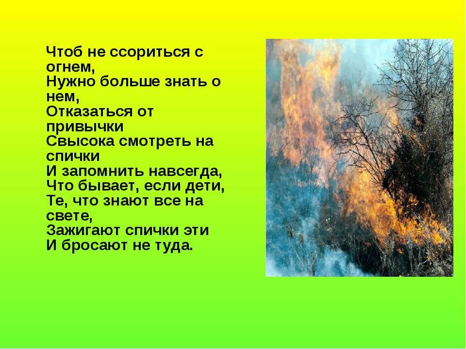 Чтоб не ссориться с огнем, Нужно больше знать о нем, Отказаться от привычки С...