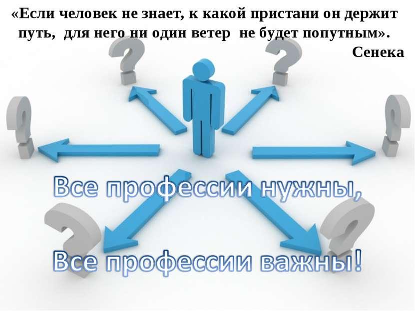«Если человек не знает, к какой пристани он держит путь, для него ни один вет...