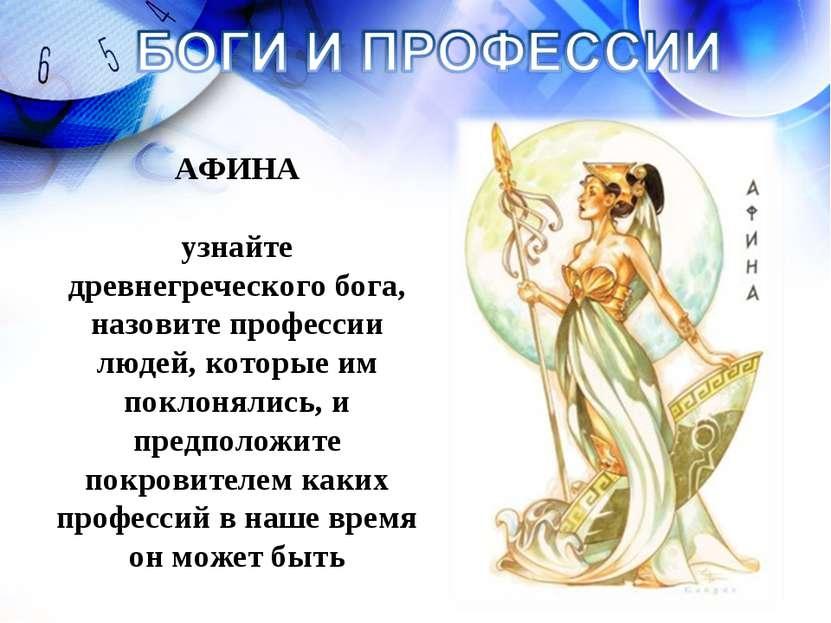 АФИНА узнайте древнегреческого бога, назовите профессии людей, которые им пок...