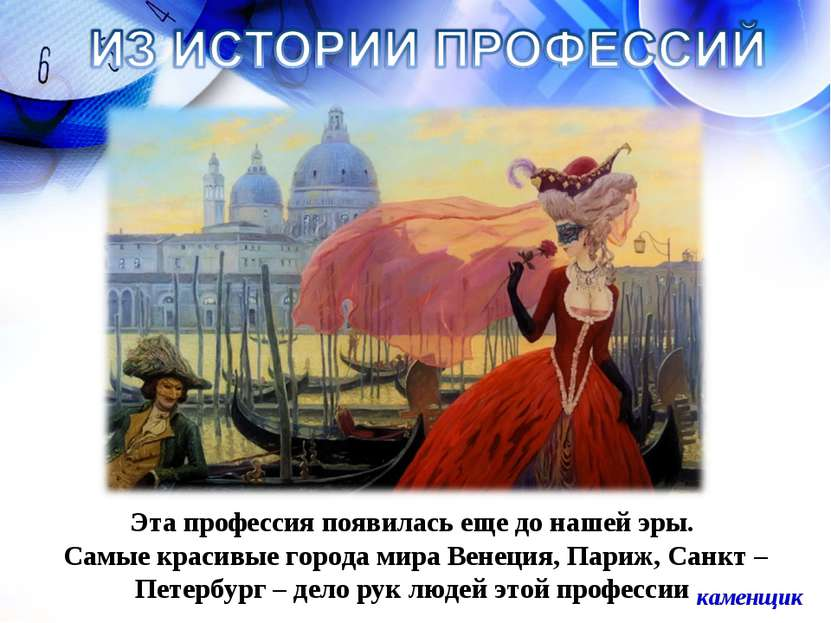 Эта профессия появилась еще до нашей эры. Самые красивые города мира Венеция,...