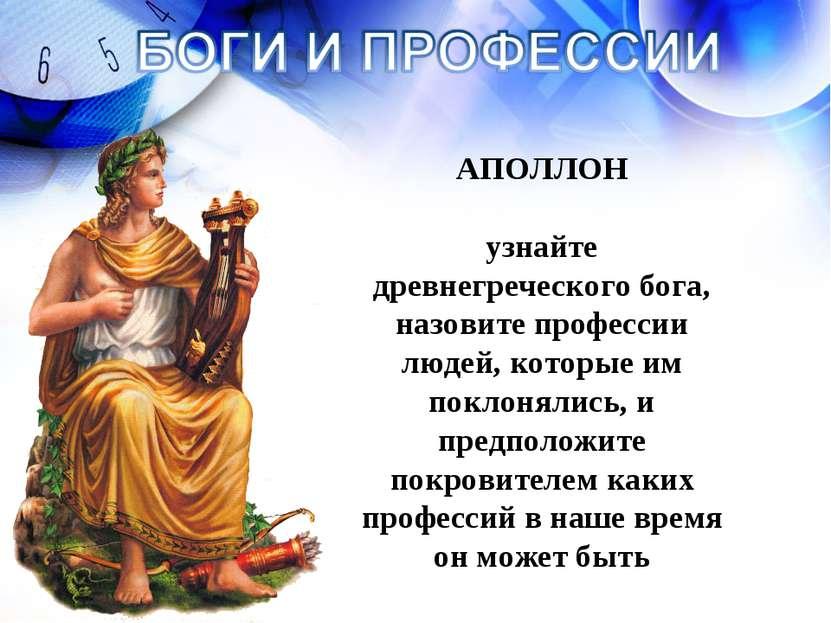 АПОЛЛОН узнайте древнегреческого бога, назовите профессии людей, которые им п...