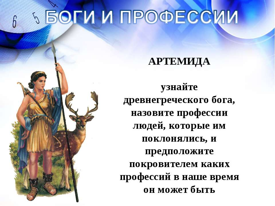 АРТЕМИДА узнайте древнегреческого бога, назовите профессии людей, которые им ...