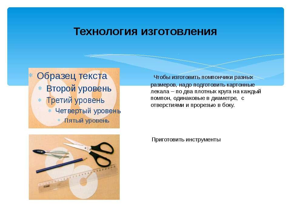 Технология изготовления Чтобы изготовить помпончики разных размеров, надо под...