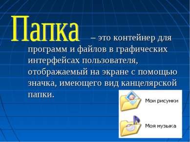 – это контейнер для программ и файлов в графических интерфейсах пользователя,...