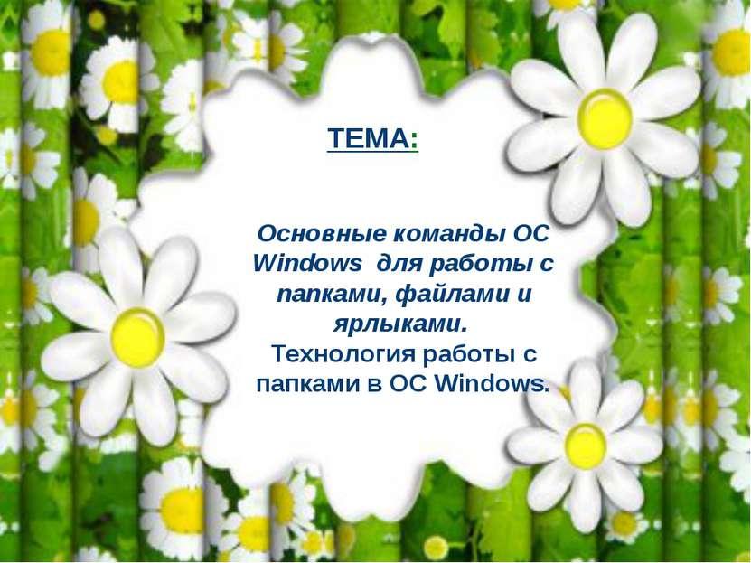 Основные команды ОС Windows для работы с папками, файлами и ярлыками. Техноло...