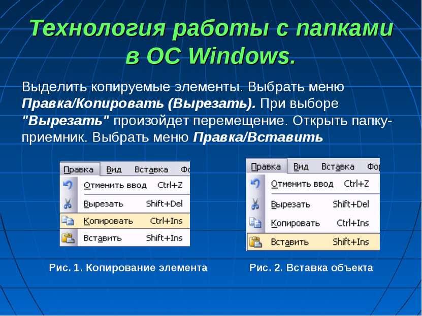 Технология работы с папками в ОС Windows. Выделить копируемые элементы. Выбра...