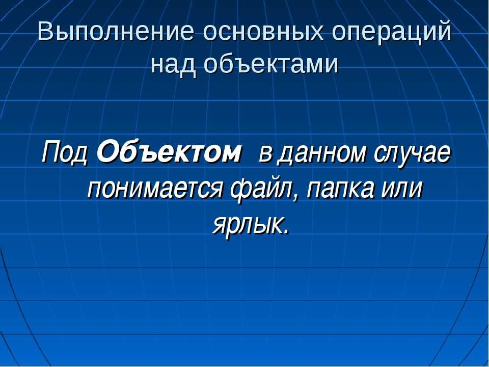Выполнение основных операций над объектами Под Объектом в данном случае поним...