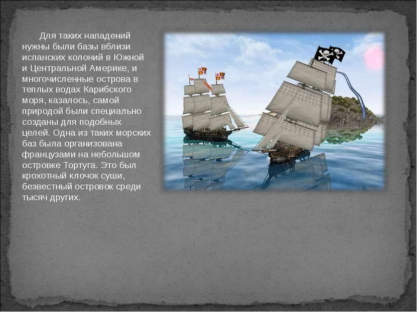 Для таких нападений нужны были базы вблизи испанских колоний в Южной и Центра...