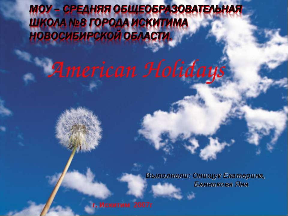 American Holidays Выполнили: Онищук Екатерина, Банникова Яна Ученицы 9 «А» кл...