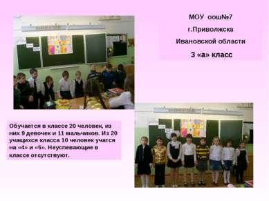 МОУ оош№7 г.Приволжска Ивановской области 3 «а» класс Обучается в классе 20 ч...