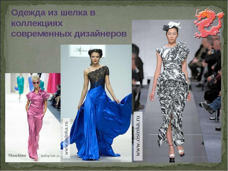 Одежда из шелка в коллекциях современных дизайнеров