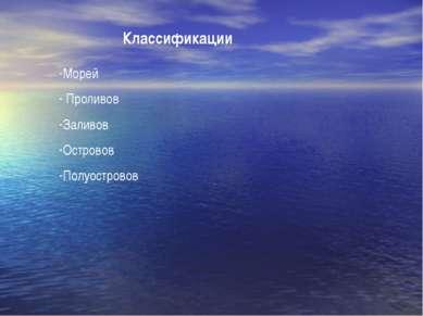 Классификации Морей Проливов Заливов Островов Полуостровов